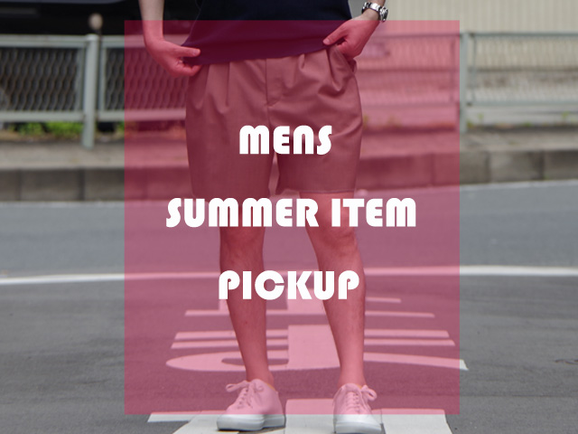 summer-item-pickup_v